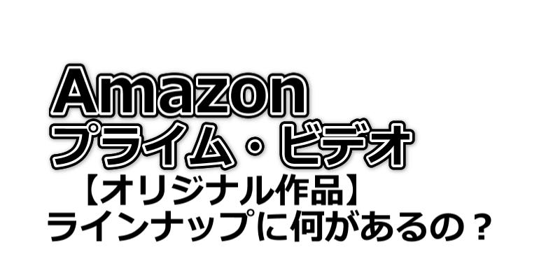 Amazonプライム・ビデオ【オリジナル作品】ラインナップ