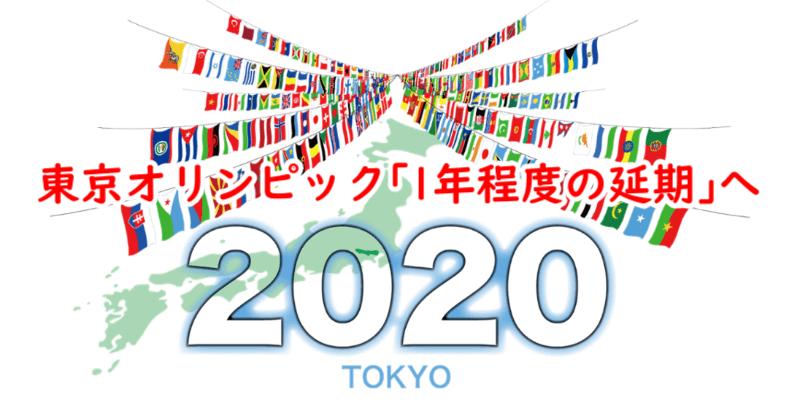 東京オリンピック「1年程度の延期」へ