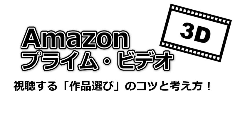 Amazonプライム・ビデオで視聴する「作品選び」のコツと考え方!