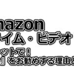 FireHD8をお勧めする理由?Amazonプライム・ビデオはタブレットで!