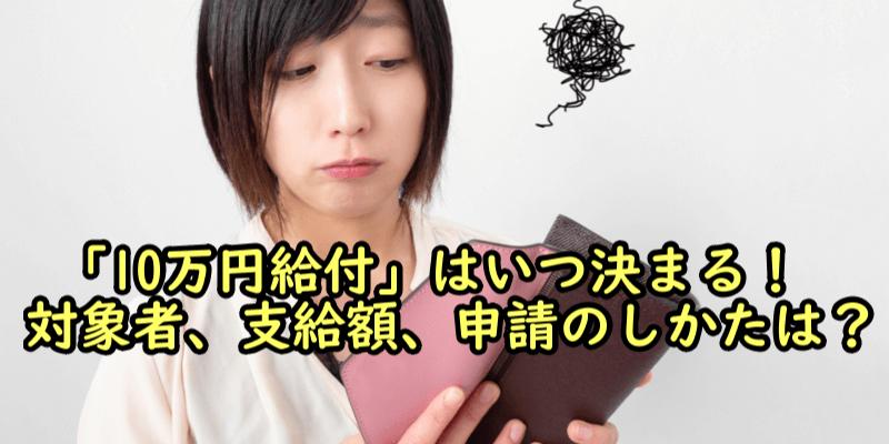 「10万円給付」いつ決まる! 対象者、支給額、申請のしかたは?