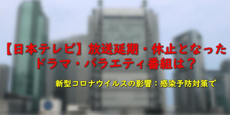 日本テレビ】放送延期・休止となった-ドラマ・バラエティ番組は?