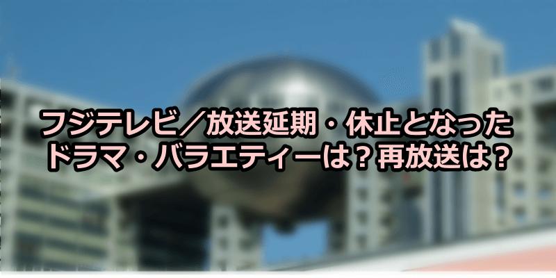 フジテレビ/放送延期・休止となったドラマは再放送は?.
