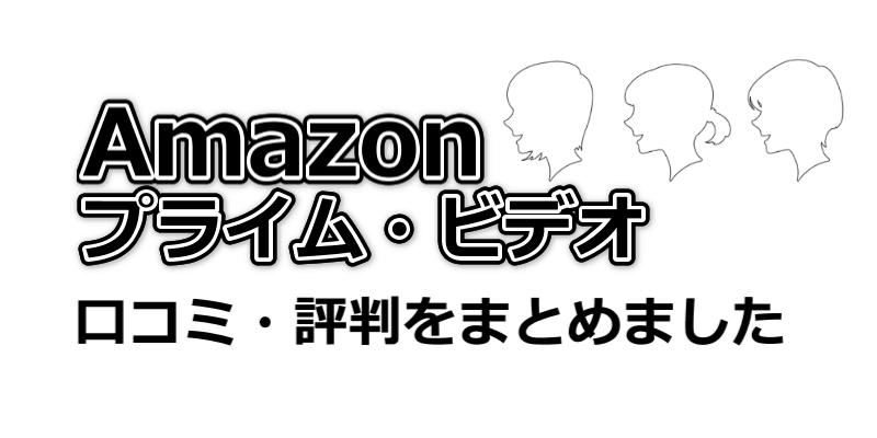 Amazon口コミ・評判をまとめました