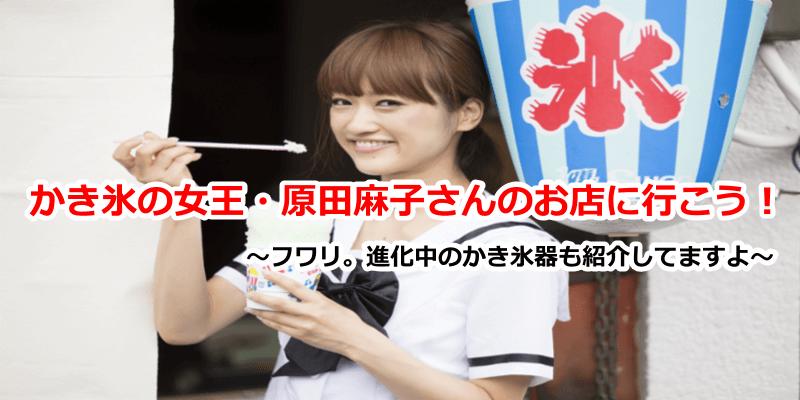 かき氷の女王・原田麻子さんのお店に行こう!