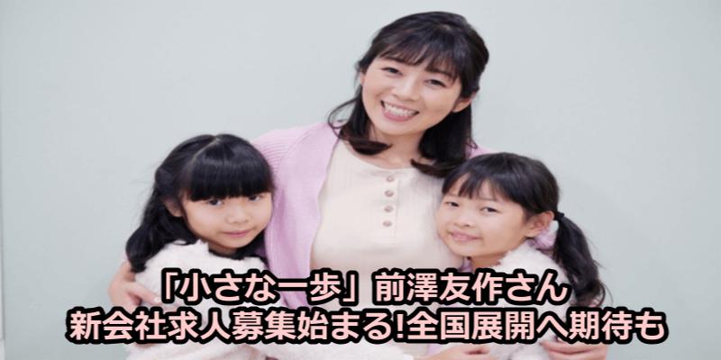「小さな一歩」前澤友作さん 新会社求人募集始まる!全国展開へ期待も