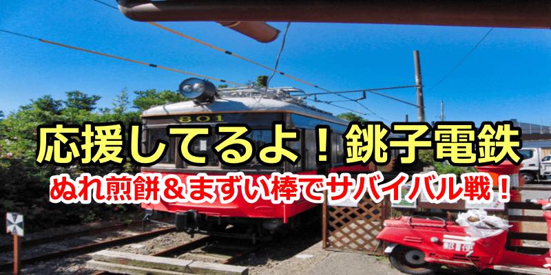 カンブリア宮殿【絶対に諦めない鉄道会社 なんでもありのサバイバル経営術