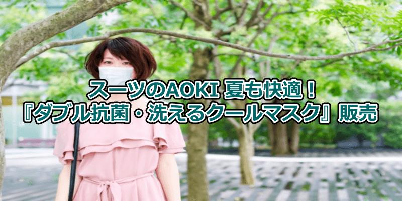 スーツのAOKI 夏も快適! 『ダブル抗菌・洗えるクールマスク』販売