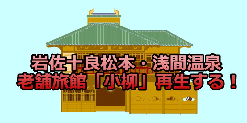 岩佐十良松本・浅間温泉 老舗旅館「小柳」再生する!