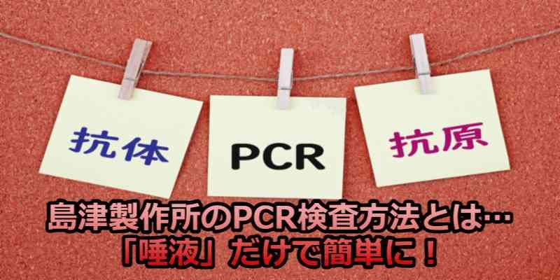 島津製作所のPCR検査方法とは… 「唾液」だけで簡単に!
