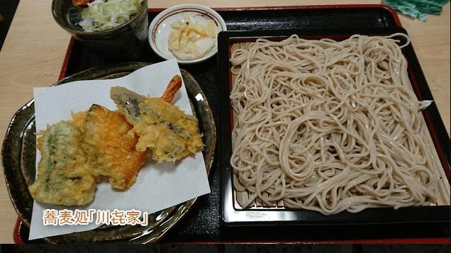 蕎麦処「川㐂家」