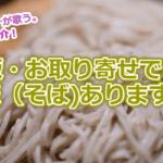 池森秀一そば本出版!東北ライブで訪れた蕎麦店/マツコの知らない世界