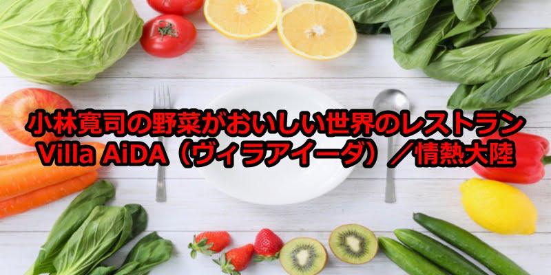 小林寛司の野菜がおいしい世界のレストランVilla AiDA(ヴィラアイーダ)