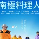 映画『南極料理人』の動画を無料視聴する方法と配信サービスを紹介!