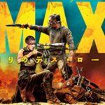 映画『マッドマックス 怒りのデスロード』動画を無料視聴する方法と配信サービスを紹介!