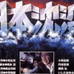 映画『八甲田山』動画を無料視聴する方法と配信サービスを紹介!