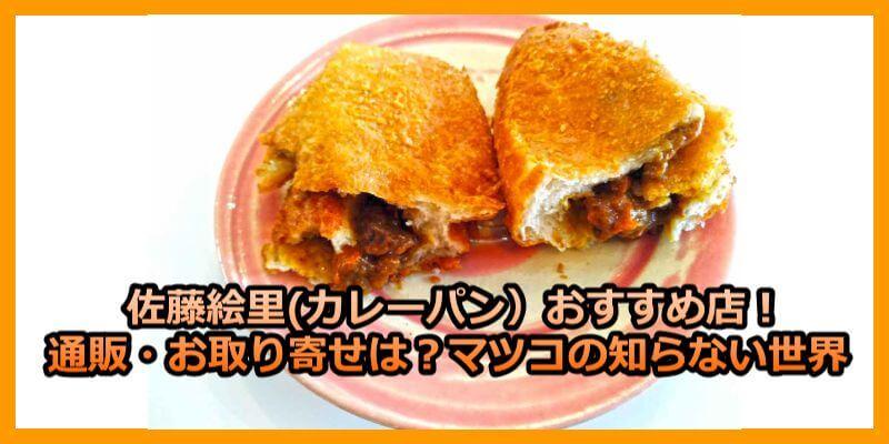 sato-eri-currybrcead