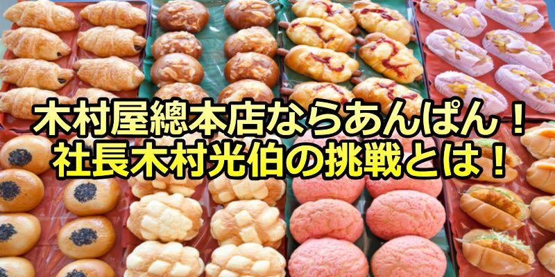 cambriakyuuden-kimura-mitsunori