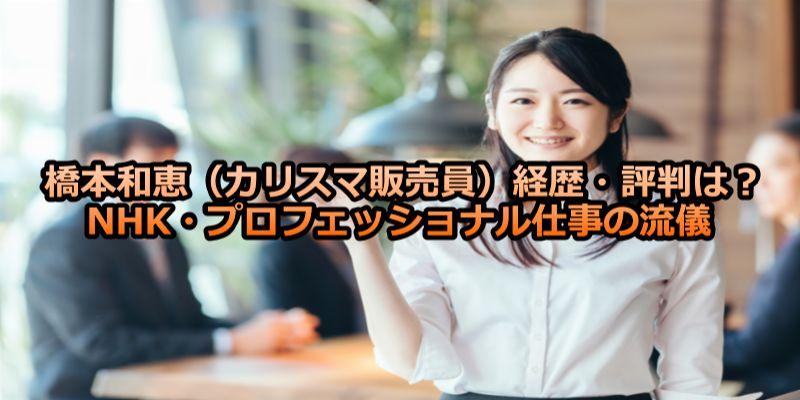 hashimoto-kazuko-nhkprofessional