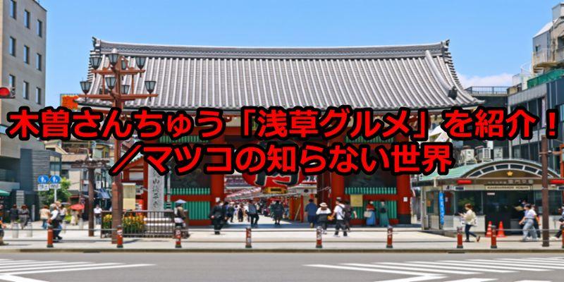 matuskonoshiranaisekai-kisosanchuu-kisosanchuuマツコの知らない世界」で、木曽さんちゅうさんが登場します。
