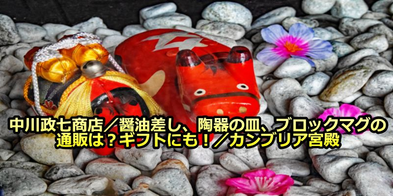 cambriakyuuden-nakagawa-maashichi