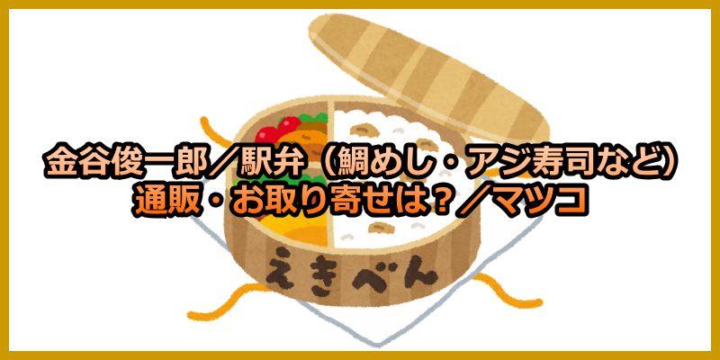 matuskonoshiranaisekai-kanaya-syunichirou