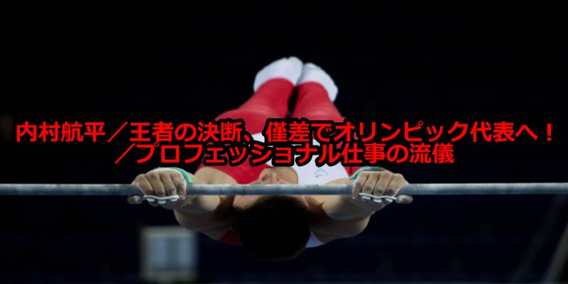 nhk-professionalshigoto-uchimura-kouhei
