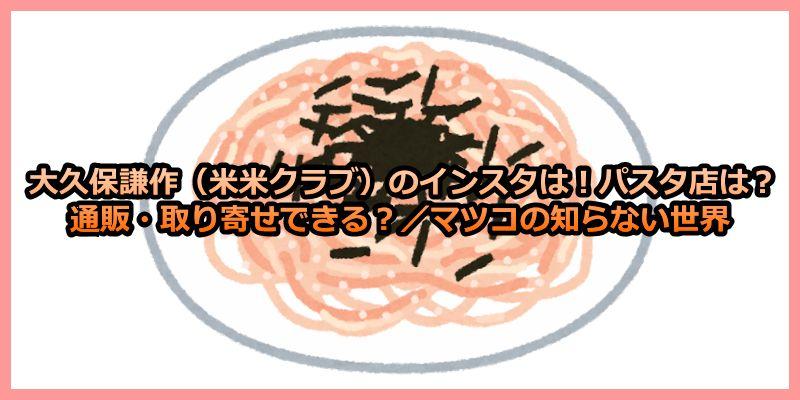 matuskonoshiranaisekai-ookubo-kensaku