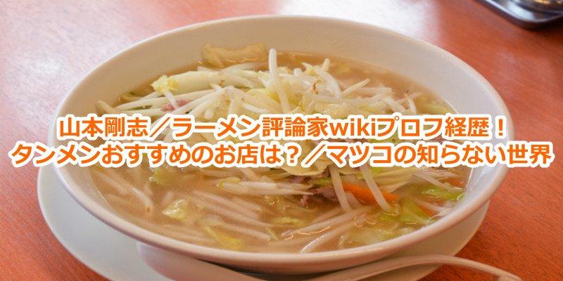 matuskonoshiranaisekai-yamamoto-takeshi