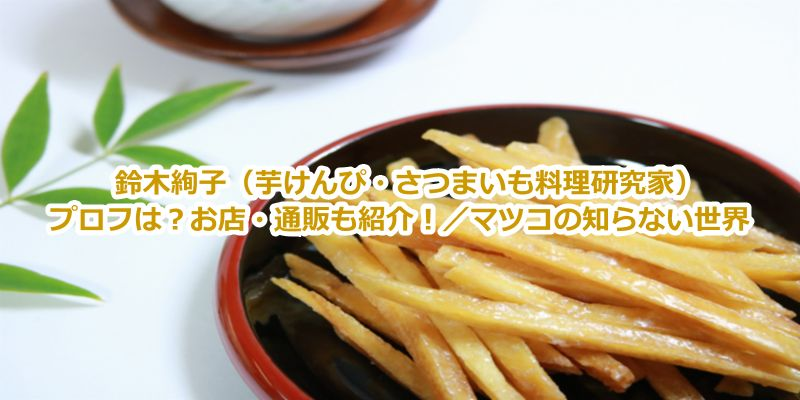 matuskonoshiranaisekai-suzuki-ayako
