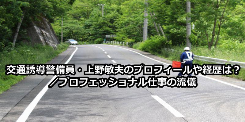ueno-toshio-nhk-professional